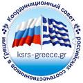 Итоговая резолюция VII Всегреческой конференции  российских соотечественников  (Афины, 14 марта 2015 года)